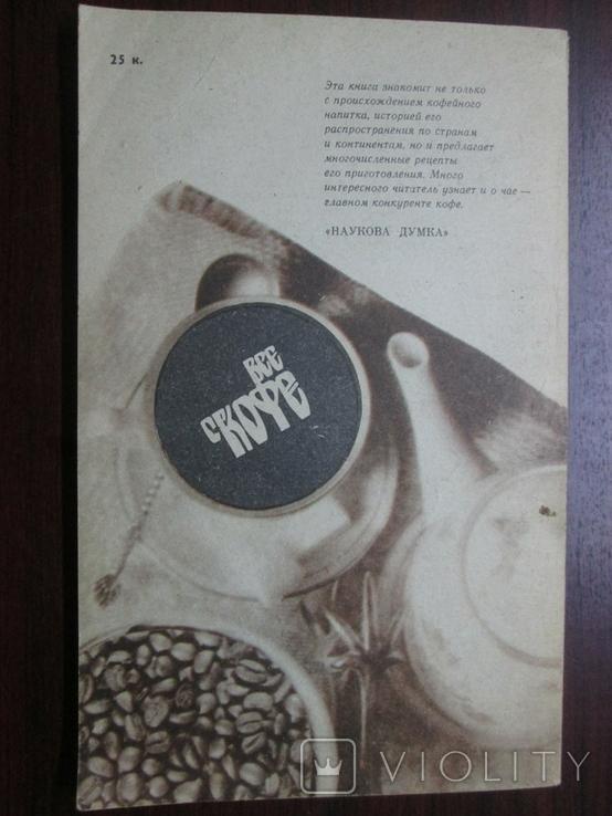 Все о кофе, фото №3