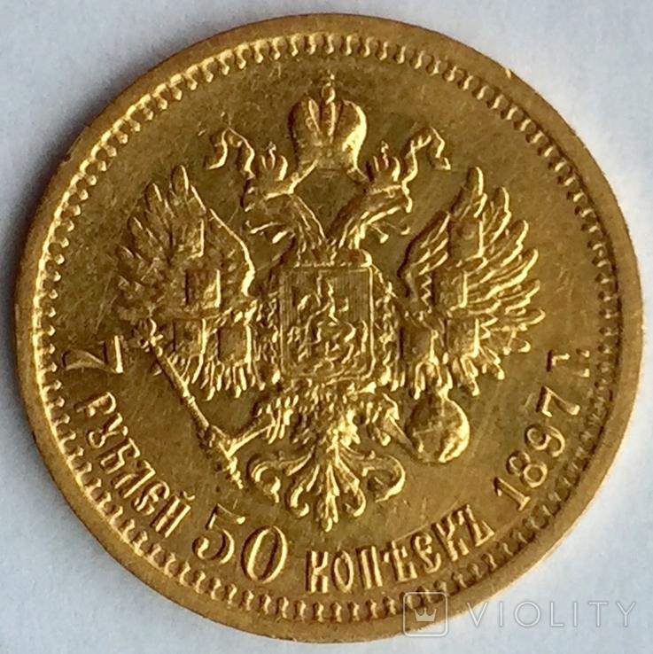 7,5 рублей, фото №4