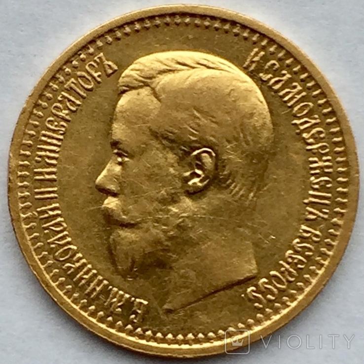 7,5 рублей, фото №5