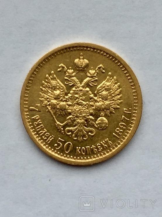 7,5 рублей, фото №7