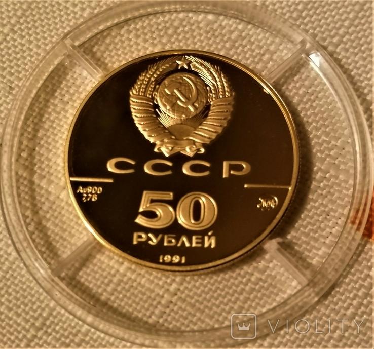 50 рублів 1991 року, Ісаківський собор, фото №3