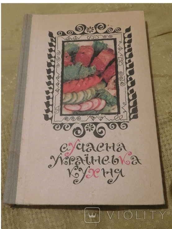 Сучасна українська кухня, фото №2