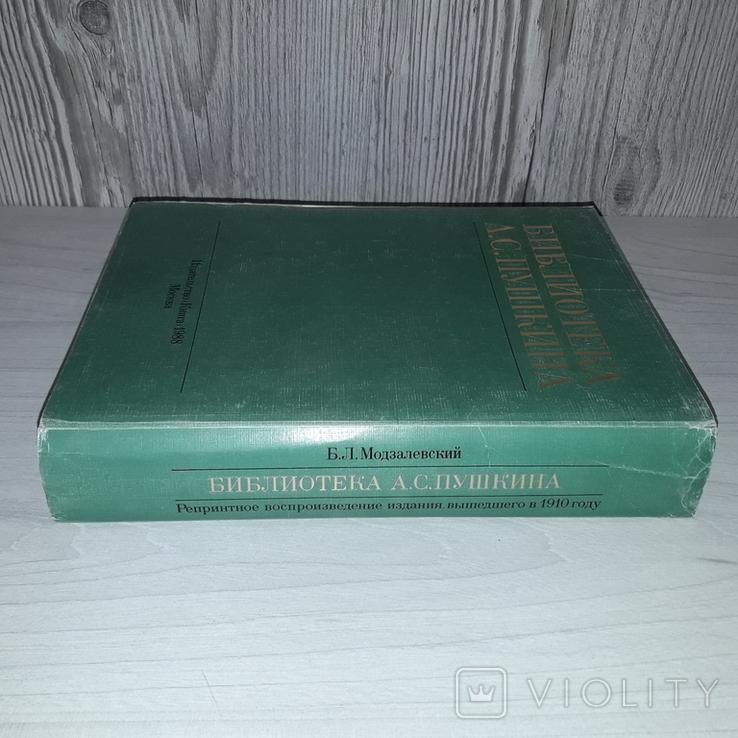 Библиотека А.С. Пушкина 1910 Б.Л. Модзалевский 1988, фото №4