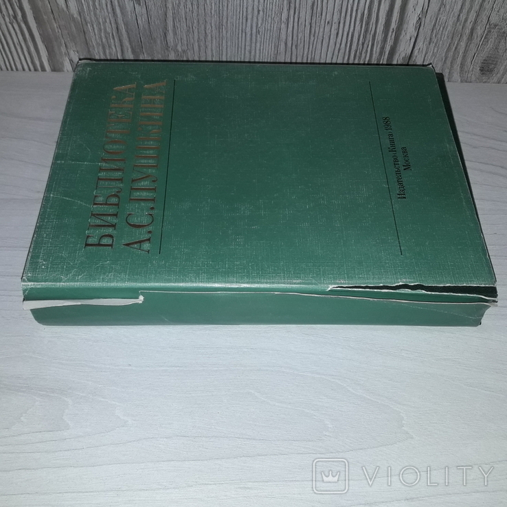 Библиотека А.С. Пушкина 1910 Б.Л. Модзалевский 1988, фото №5
