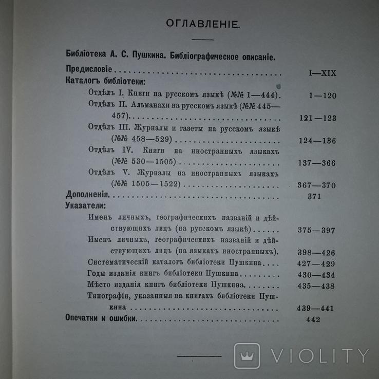 Библиотека А.С. Пушкина 1910 Б.Л. Модзалевский 1988, фото №7
