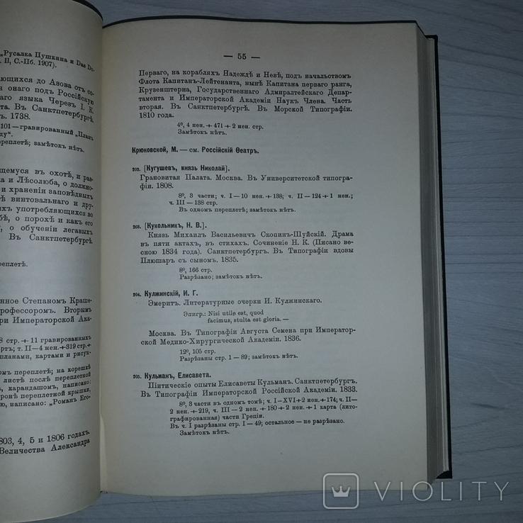 Библиотека А.С. Пушкина 1910 Б.Л. Модзалевский 1988, фото №9