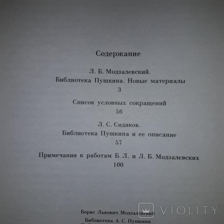 Библиотека А.С. Пушкина 1910 Б.Л. Модзалевский 1988, фото №11