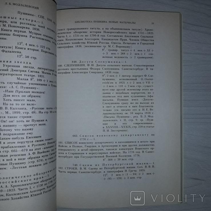 Библиотека А.С. Пушкина 1910 Б.Л. Модзалевский 1988, фото №12