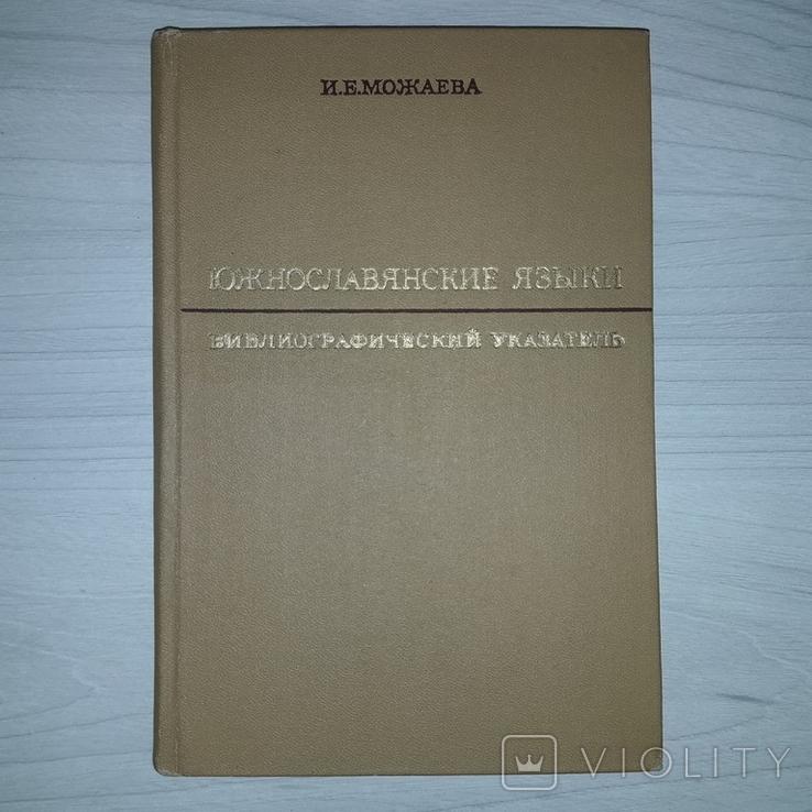 Южнославянские языки Библиографический указатель 1835-1965 Тираж 2000, фото №2