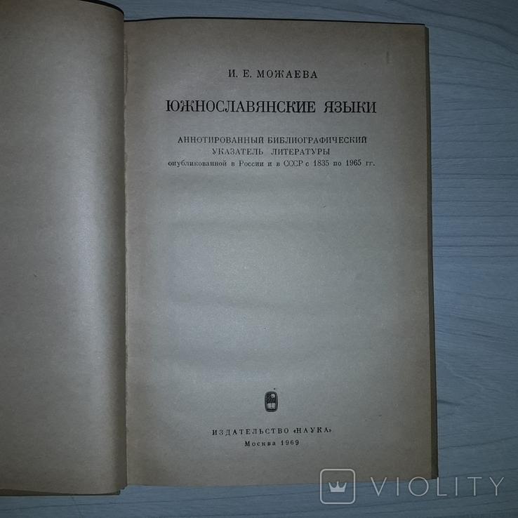 Южнославянские языки Библиографический указатель 1835-1965 Тираж 2000, фото №4