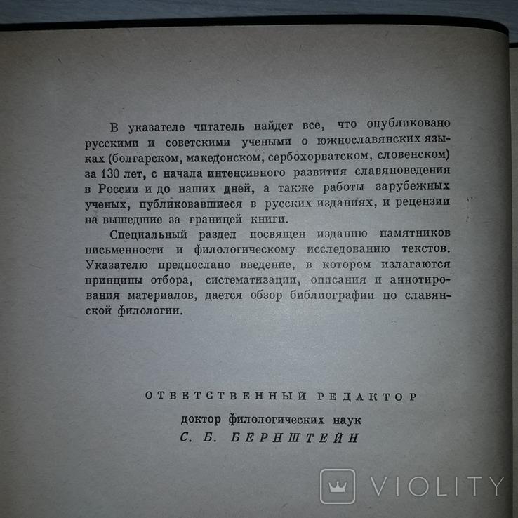Южнославянские языки Библиографический указатель 1835-1965 Тираж 2000, фото №5