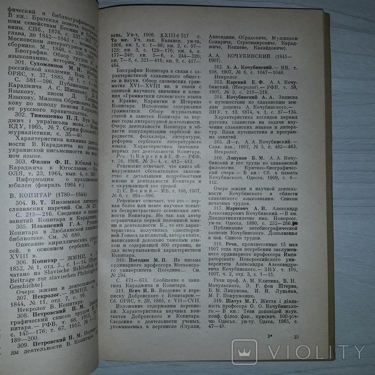 Южнославянские языки Библиографический указатель 1835-1965 Тираж 2000, фото №7