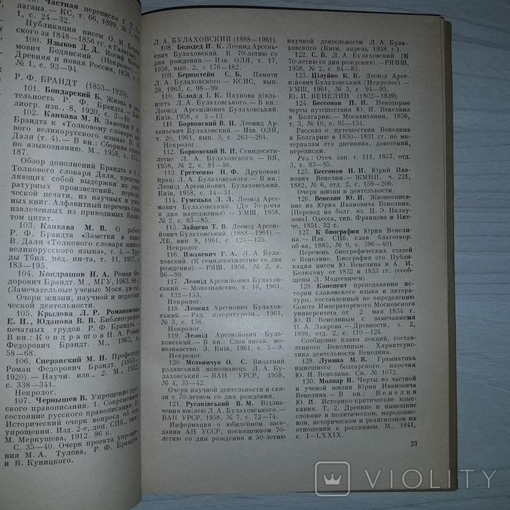 Южнославянские языки Библиографический указатель 1835-1965 Тираж 2000, фото №8