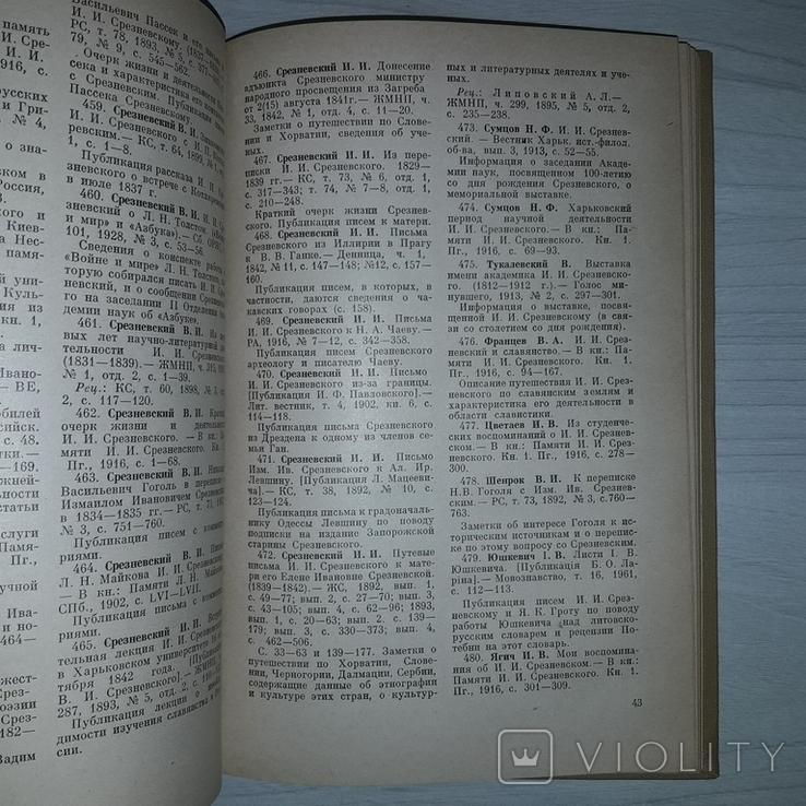 Южнославянские языки Библиографический указатель 1835-1965 Тираж 2000, фото №9