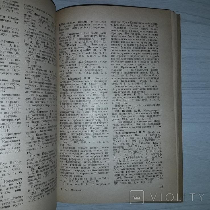 Южнославянские языки Библиографический указатель 1835-1965 Тираж 2000, фото №10