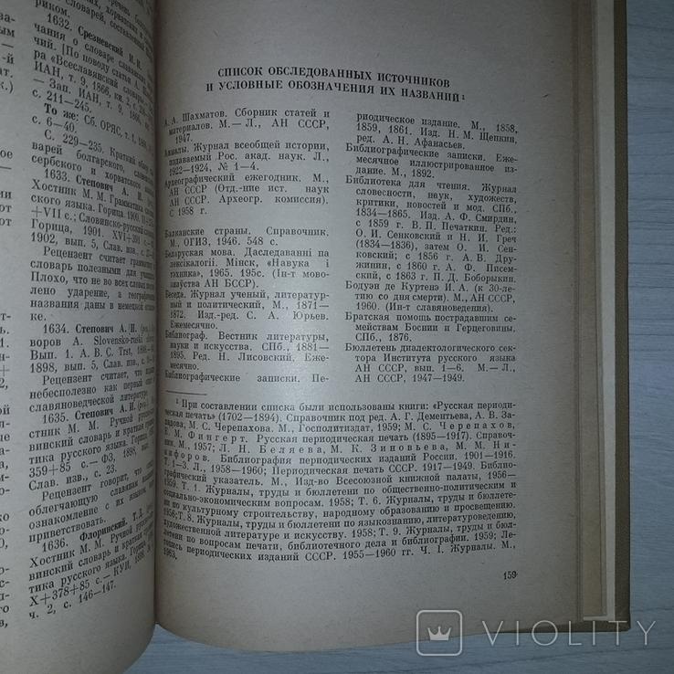 Южнославянские языки Библиографический указатель 1835-1965 Тираж 2000, фото №11