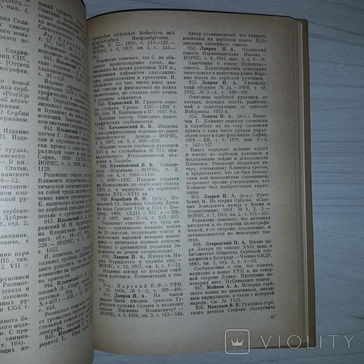 Южнославянские языки Библиографический указатель 1835-1965 Тираж 2000, фото №12