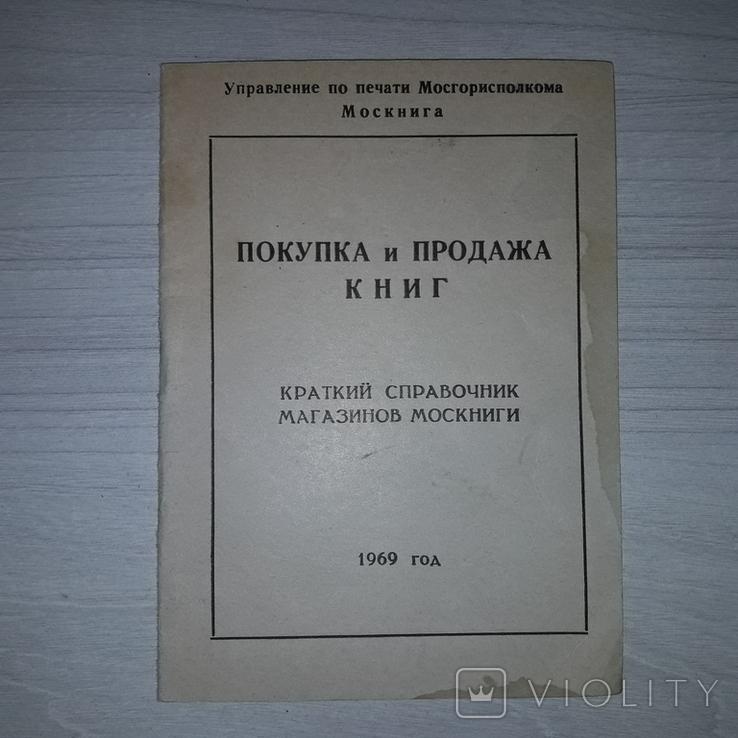 Покупка и продажа книг 1969 Магазины Москниги, фото №2