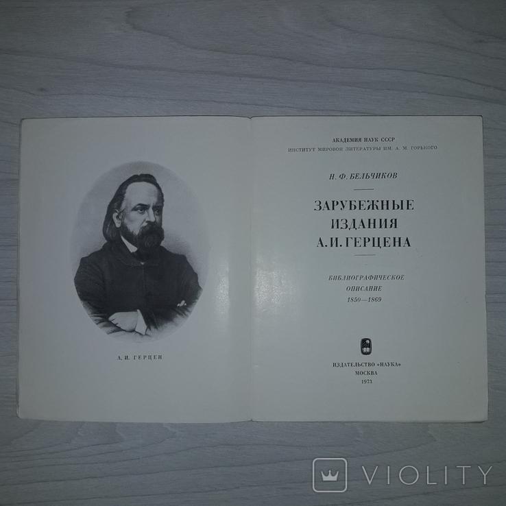 Зарубежные издания А.И. Герцена Библиографическое описание Тираж 2500, фото №4