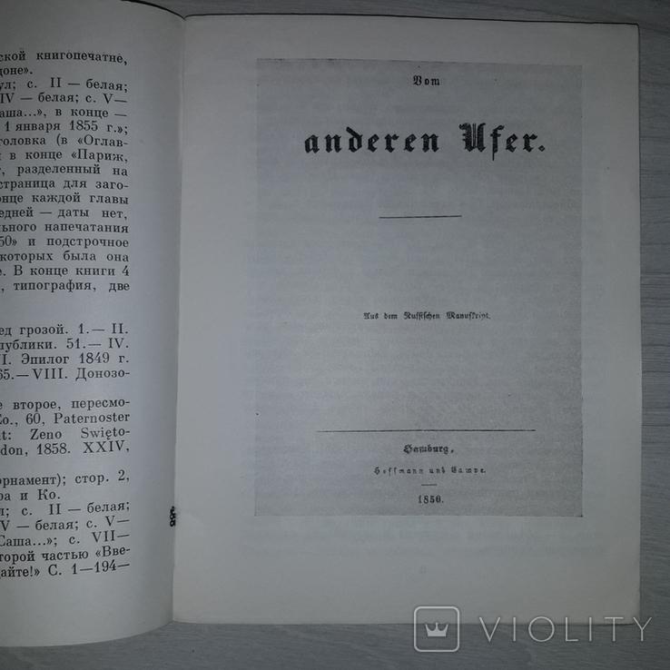 Зарубежные издания А.И. Герцена Библиографическое описание Тираж 2500, фото №8