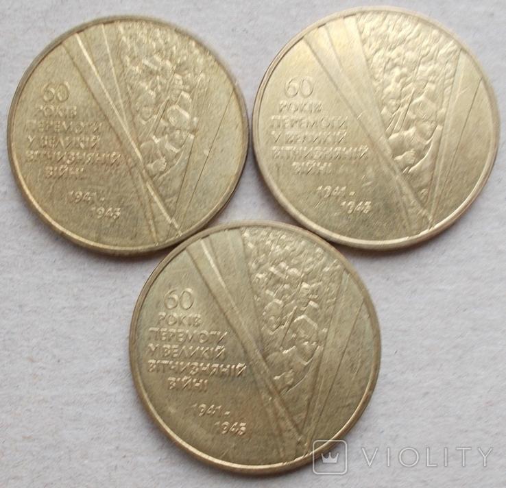 """1 гривна 2005 г.  1КВ3, буква """"Д"""" приближена к букве """"О"""" на гурте.  3 шт., фото №2"""