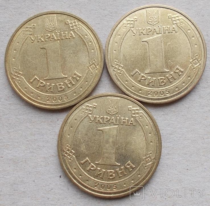 """1 гривна 2005 г.  1КВ3, буква """"Д"""" приближена к букве """"О"""" на гурте.  3 шт., фото №3"""