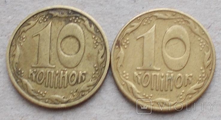 10 копеек 1992 г.  2.1ААк и 2.1ААм, фото №2