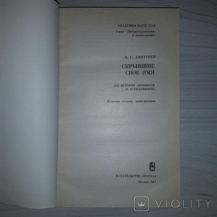 История анонимов и псевдонимов Скрывшие свое имя 1977, фото №4