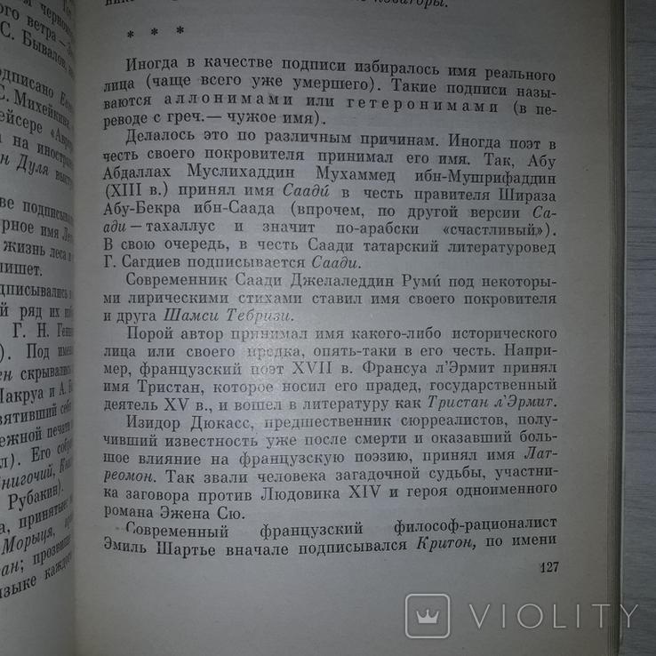 История анонимов и псевдонимов Скрывшие свое имя 1977, фото №8