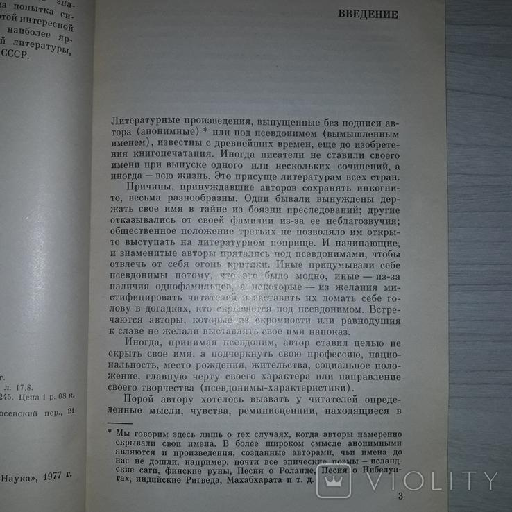 История анонимов и псевдонимов Скрывшие свое имя 1977, фото №11