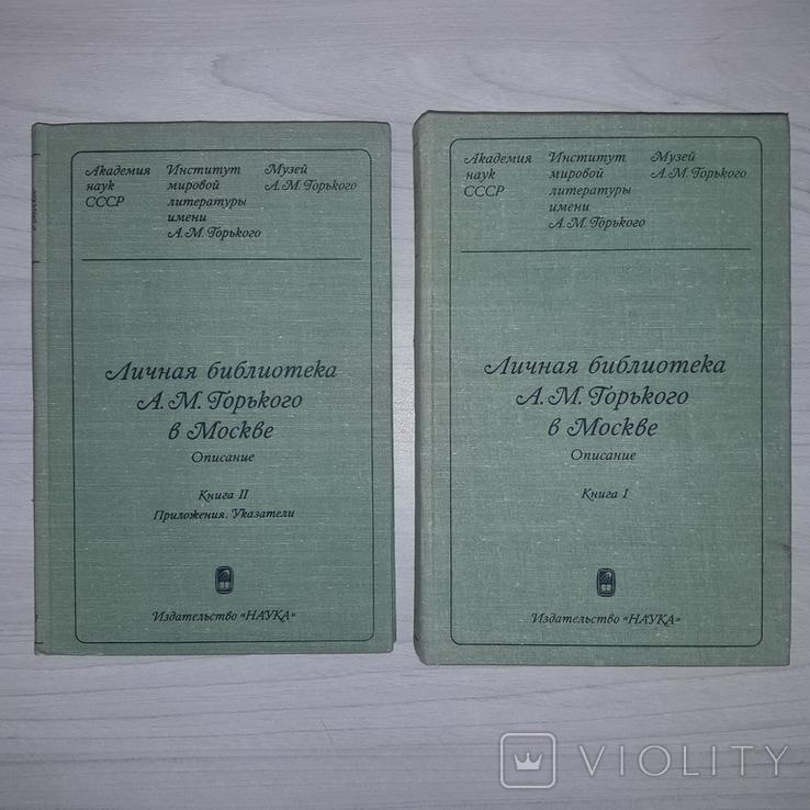Описание личной библиотеки А.М. Горького в 2 книгах Тираж 4200, фото №2