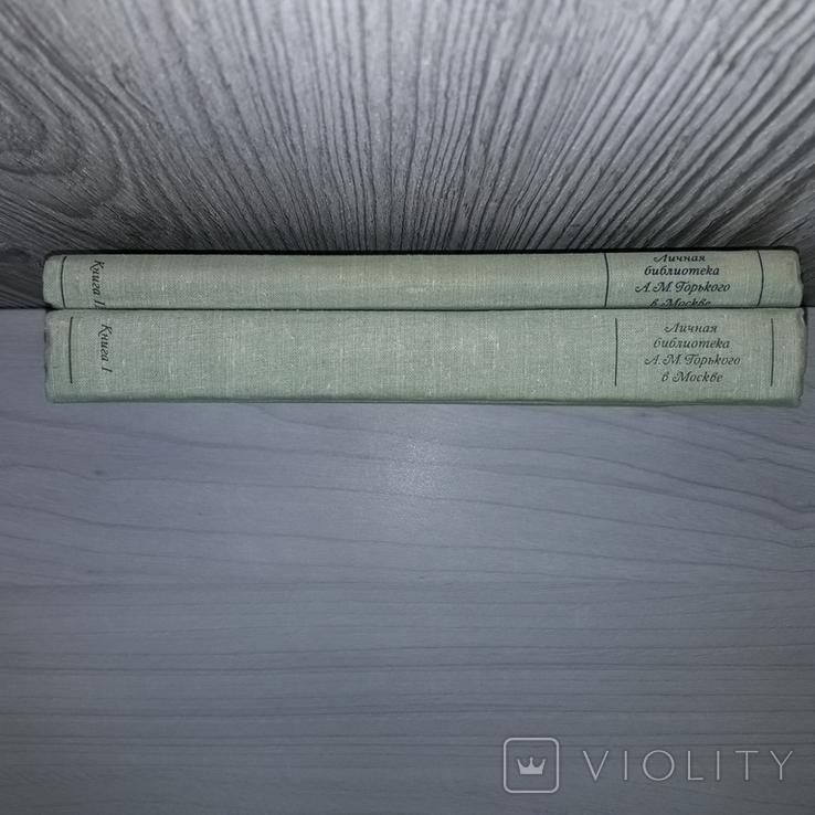 Описание личной библиотеки А.М. Горького в 2 книгах Тираж 4200, фото №4