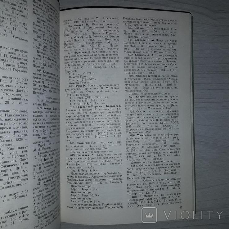 Описание личной библиотеки А.М. Горького в 2 книгах Тираж 4200, фото №8