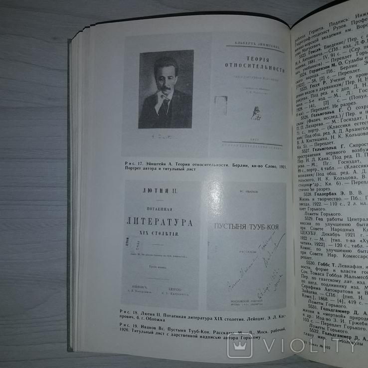 Описание личной библиотеки А.М. Горького в 2 книгах Тираж 4200, фото №9