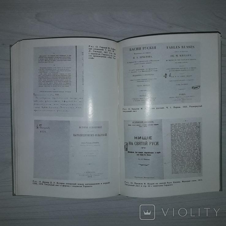 Описание личной библиотеки А.М. Горького в 2 книгах Тираж 4200, фото №10