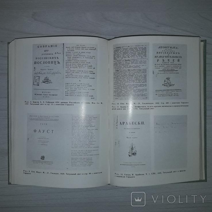 Описание личной библиотеки А.М. Горького в 2 книгах Тираж 4200, фото №11