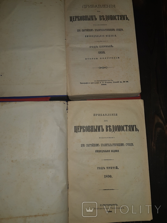 1888 Прибавление к церковным ведомостям