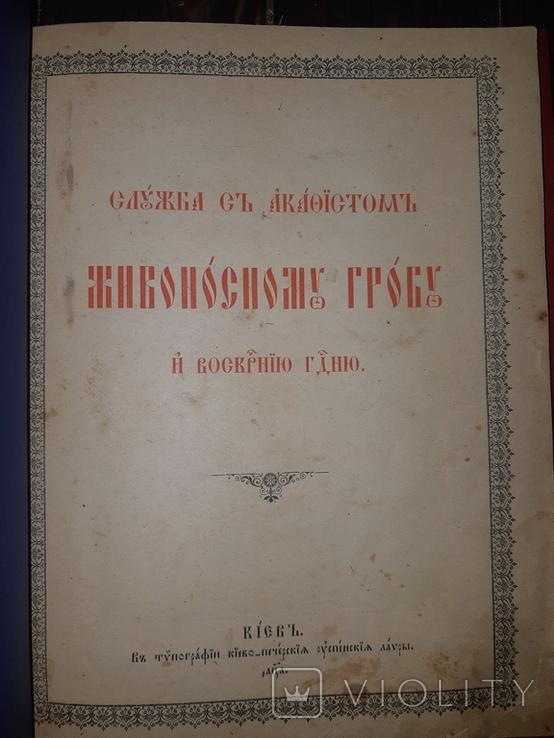 1901 Служба с акафтстом - 2 книги