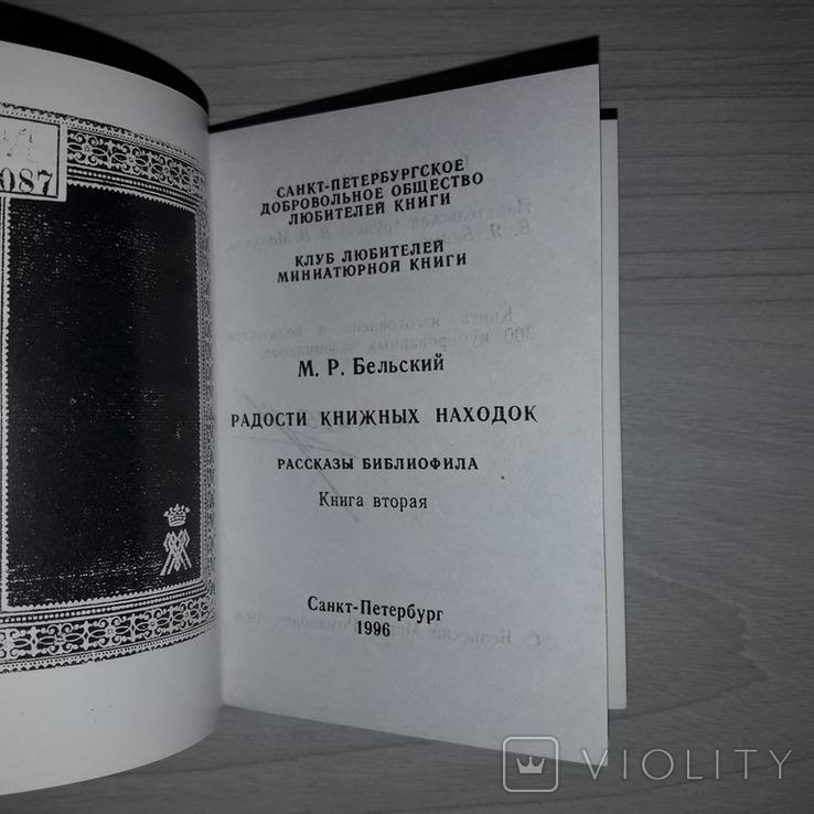 Библиофильское издание  Экз. № 215 Тираж 300 Радости книжных находок, фото №7