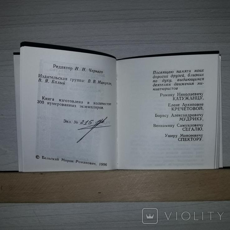 Библиофильское издание  Экз. № 215 Тираж 300 Радости книжных находок, фото №2