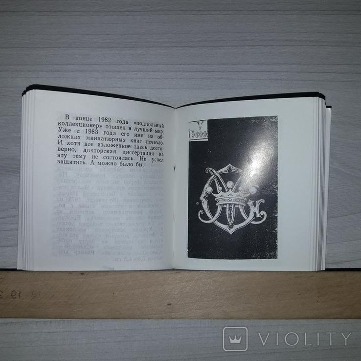 Библиофильское издание  Экз. № 215 Тираж 300 Радости книжных находок, фото №9