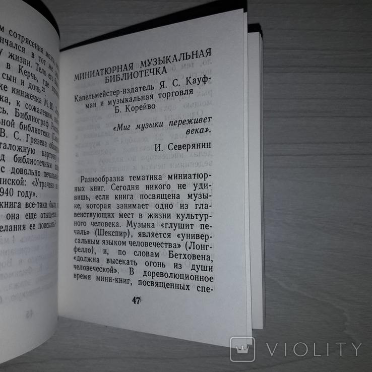 Библиофильское издание  Экз. № 215 Тираж 300 Радости книжных находок, фото №11