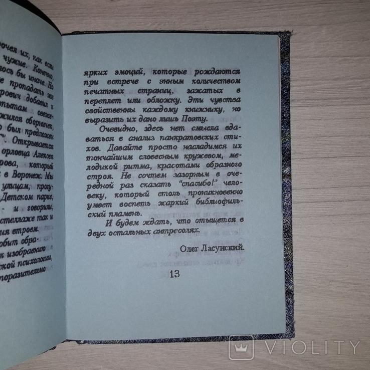 """Самиздат Экз. №13 Тираж 50 """"МАГ""""1995 Виктор Панкратов, фото №11"""