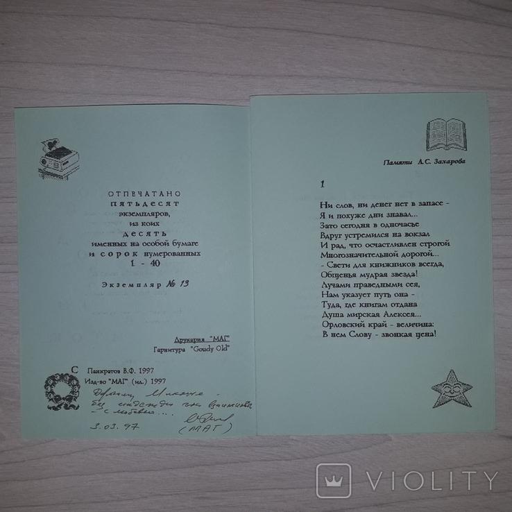 """Самиздат Экз. №13 Тираж 50 """"МАГ"""" 1997 Автограф Виктор Панкратов, фото №5"""
