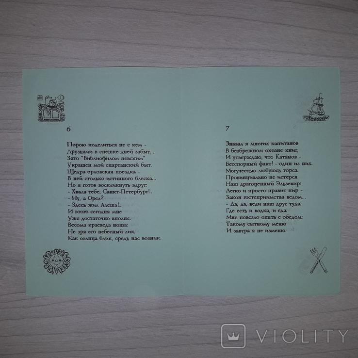 """Самиздат Экз. №13 Тираж 50 """"МАГ"""" 1997 Автограф Виктор Панкратов, фото №7"""