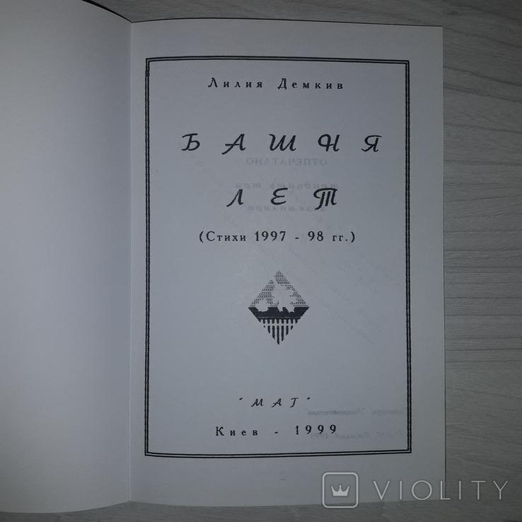 """Самиздат Тираж 33 экз. """"МАГ"""" 1999 Автограф Лилия Демкив, фото №5"""