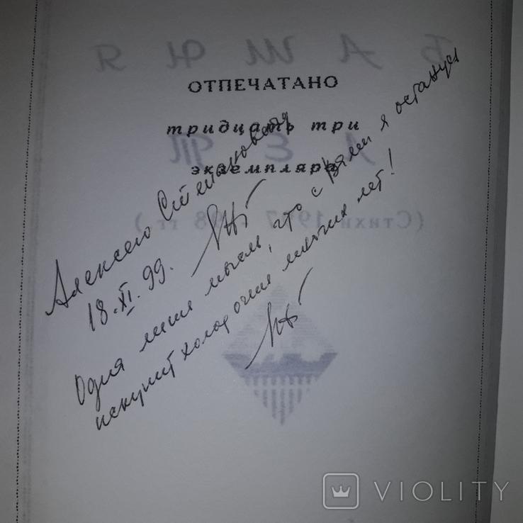 """Самиздат Тираж 33 экз. """"МАГ"""" 1999 Автограф Лилия Демкив, фото №2"""