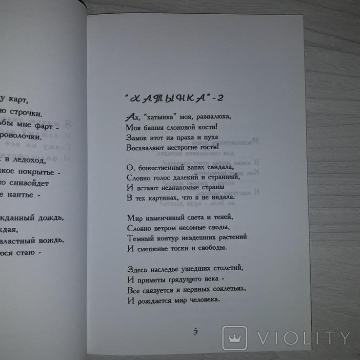 """Самиздат Тираж 33 экз. """"МАГ"""" 1999 Автограф Лилия Демкив, фото №6"""