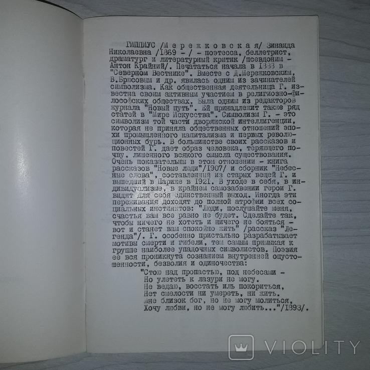 "Самиздат Скоропечатня ""МАГ"" 1979 З.Н. Гиппиус Для немногих, фото №5"