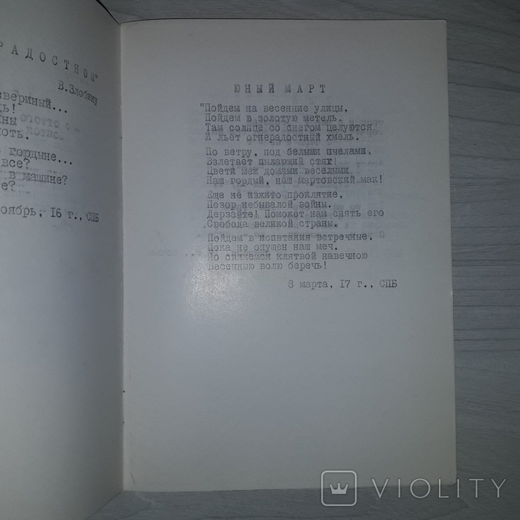 "Самиздат Скоропечатня ""МАГ"" 1979 З.Н. Гиппиус Для немногих, фото №6"